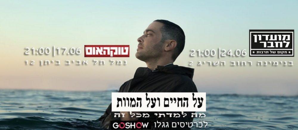אמיר פיי גוטמן