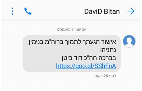 הבעיה המטרידה יותר בספאם הפוליטי ששלח דוד ביטן היא לא הספאם