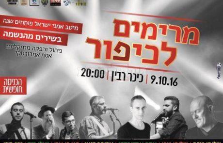 מחאה בדף הפייסבוק של עיריית תל אביב: בטלו את מופע השירה המסלק נשים