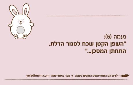 20 דברים קורעים שאמרו ילדים ישראלים